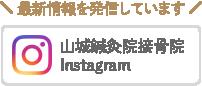 山城鍼灸院接骨院 Instagram