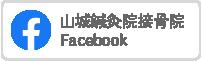 山城鍼灸院接骨院 Facebook