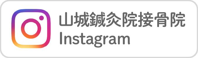 山城鍼灸院接骨院Instagram