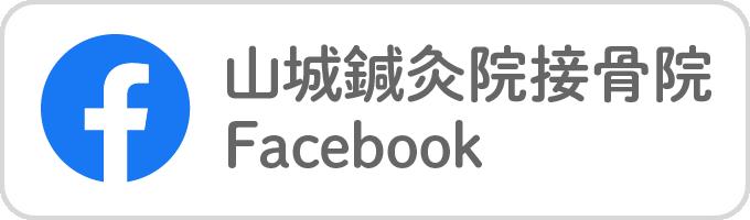 山城鍼灸院接骨院Facebook
